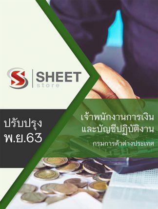 แนวข้อสอบ เจ้าพนักงานการเงินและบัญชีปฏิบัติงาน กรมการค้าต่างประเทศ 2563