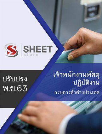 แนวข้อสอบ เจ้าพนักงานพัสดุปฏิบัติงาน กรมการค้าต่างประเทศ 2563