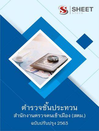 แนวข้อสอบ ตำรวจชั้นประทวน สำนักงานตรวจคนเข้าเมือง (สตม.) 2563