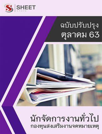 แนวข้อสอบ นักจัดการงานทั่วไป กองทุนส่งเสริมงานจดหมายเหตุ 2563 พร้อมเฉลย
