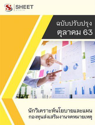 แนวข้อสอบ นักวิเคราะห์นโยบายและแผน กองทุนส่งเสริมงานจดหมายเหตุ 2563