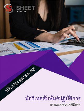 แนวข้อสอบ นักวิเทศสัมพันธ์ปฏิบัติการ กรมสอบสวนคดีพิเศษ (DSI) 2563