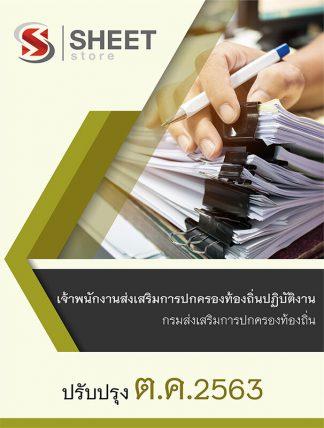 แนวข้อสอบ เจ้าพนักงานส่งเสริมการปกครองท้องถิ่นปฏิบัติงาน กรมส่งเสริมการปกครองท้องถิ่น (กสถ) 2563