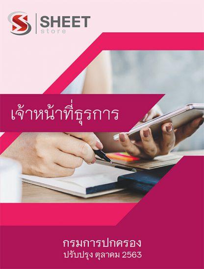 แนวข้อสอบ เจ้าหน้าที่ธุรการ กรมการปกครอง อัพเดต 2563