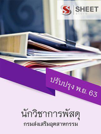 แนวข้อสอบ นักวิชาการพัสดุ กรมส่งเสริมอุตสาหกรรม กสอ. 2563