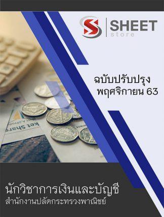 แนวข้อสอบ นักวิชาการเงินและบัญชี สำนักงานปลัดกระทรวงพาณิชย์ 2563