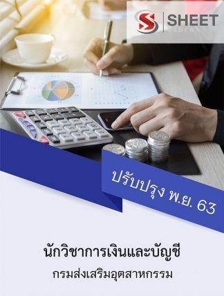 แนวข้อสอบ นักวิชาการเงินละบัญชี กรมส่งเสริมอุตสาหกรรม กสอ. 2563