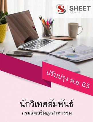 แนวข้อสอบ นักวิเทศสัมพันธ์ กรมส่งเสริมอุตสาหกรรม กสอ. 2563
