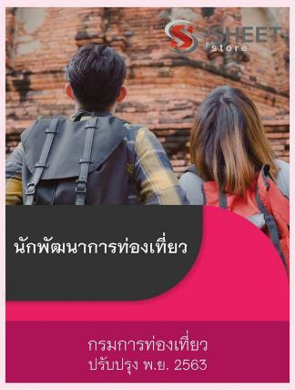 แนวข้อสอบ นักพัฒนาการท่องเที่ยว กรมการท่องเที่ยว 2563