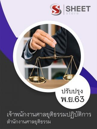 แนวข้อสอบ เจ้าพนักงานศาลยุติธรรมปฏิบัติการ สำนักงานศาลยุติธรรม 2563