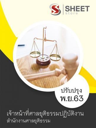 แนวข้อสอบ เจ้าหน้าที่ศาลยุติธรรมปฏิบัติงาน สำนักงานศาลยุติธรรม 2563