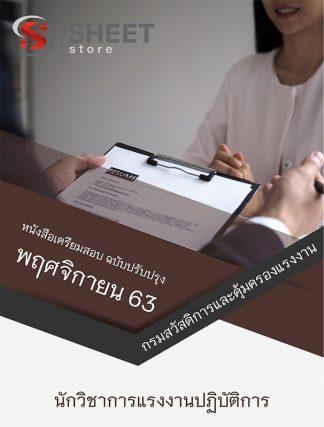 แนวข้อสอบ นักวิชาการแรงงานปฏิบัติการ กรมสวัสดิการและคุ้มครองแรงงาน