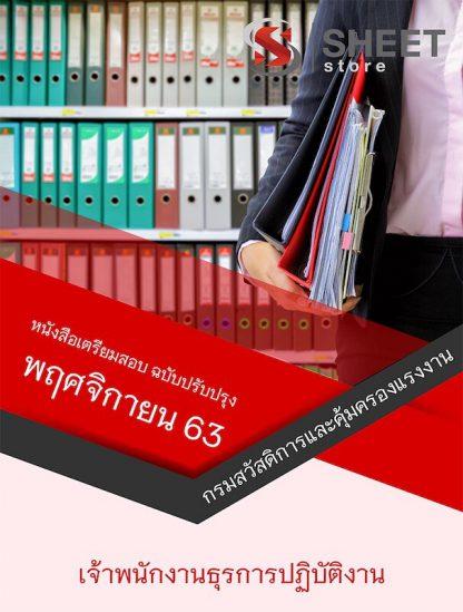 แนวข้อสอบ เจ้าพนักงานธุรการปฏิบัติงาน กรมสวัสดิการและคุ้มครองแรงงาน 2563