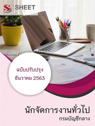 แนวข้อสอบ นักจัดการงานทั่วไป กรมบัญชีกลาง 2563