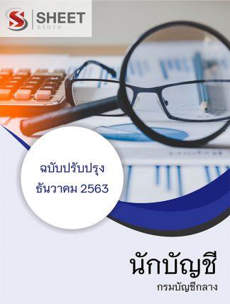 แนวข้อสอบ นักบัญชี กรมบัญชีกลาง 2563