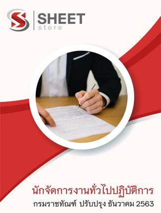 แนวข้อสอบ นักจัดการงานทั่วไปปฏิบัติการ กรมราชทัณฑ์ 2563