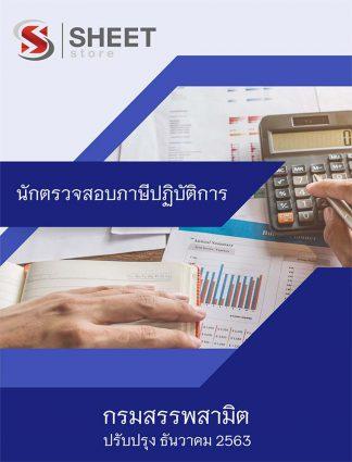 แนวข้อสอบ นักตรวจสอบภาษีปฏิบัติการ กรมสรรพสามิต 2563