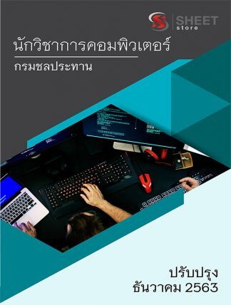 แนวข้อสอบ นักวิชาการคอมพิวเตอร์ กรมชลประทาน 2563