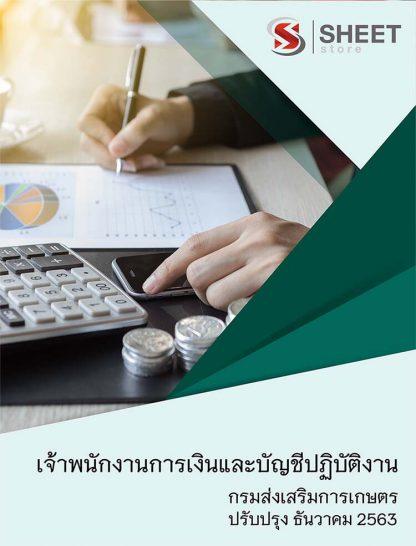 แนวข้อสอบ เจ้าพนักงานการเงินและบัญชีปฏิบัติงาน กรมส่งเสริมการเกษตร 2563