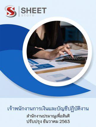 แนวข้อสอบ เจ้าพนักงานการเงินและบัญชีปฏิบัติงาน สำนักงานปรมาณูเพื่อสันติ 2563