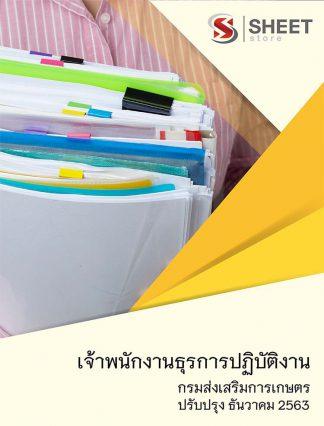 แนวข้อสอบ เจ้าพนักงานธุรการปฏิบัติงาน กรมส่งเสริมการเกษตร 2563
