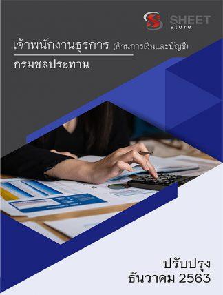 แนวข้อสอบ เจ้าพนักงานธุรการ ด้านการเงินและบัญชี กรมชลประทาน 2563