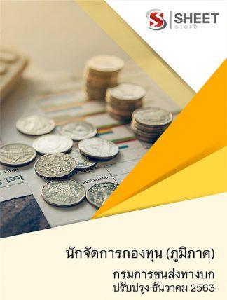 แนวข้อสอบ นักจัดการกองทุน กรมการขนส่งทางบก (ภูมิภาค) 2563
