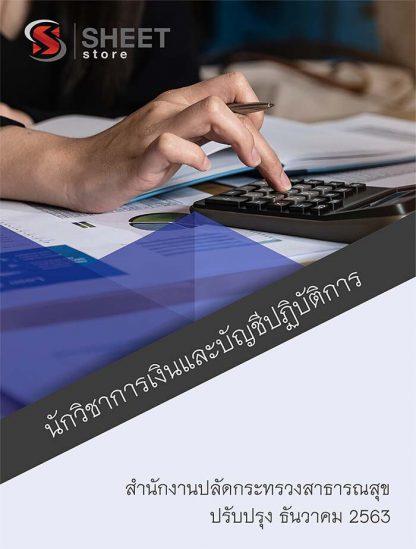 แนวข้อสอบ นักวิชาการเงินและบัญชีปฏิบัติการ สำนักงานปลัดกระทรวงสาธารณสุข