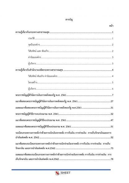 แนวข้อสอบ นักวิชาการเงินและบัญชีปฏิบัติการ สำนักงานปลัดกระทรวงสาธารณสุข 2563