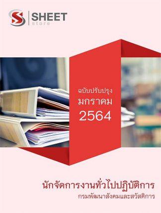 แนวข้อสอบ นักจัดการงานทั่วไปปฏิบัติการ กรมพัฒนาสังคมและสวัสดิการ 2564