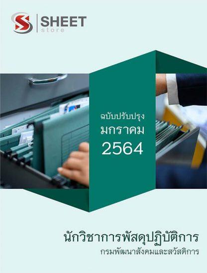 แนวข้อสอบ นักวิชาการพัสดุปฏิบัติการ กรมพัฒนาสังคมและสวัสดิการ 2564