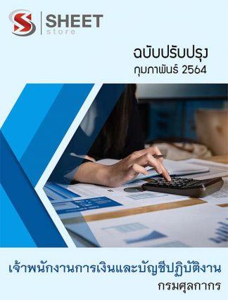 แนวข้อสอบ เจ้าพนักงานการเงินและบัญชีปฏิบัติงาน กรมศุลกากร 2564