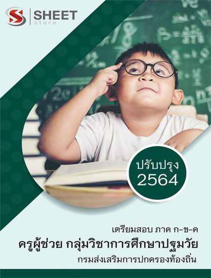 แนวข้อสอบ ครูผู้ช่วย กลุ่มวิชาการศึกษาปฐมวัย ท้องถิ่น 2564