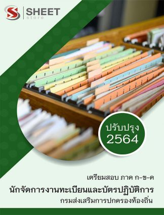 แนวข้อสอบ นักจัดการงานทะเบียนและบัตรปฏิบัติการ ท้องถิ่น 2564
