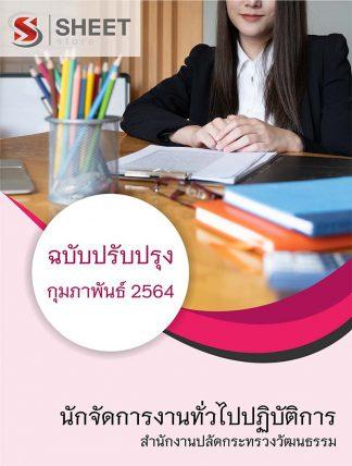 แนวข้อสอบ นักจัดการงานทั่วไปปฏิบัติการ สำนักงานปลัดกระทรวงวัฒนธรรม 2564