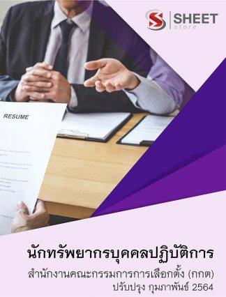แนวข้อสอบ นักทรัพยากรบุคคลปฏิบัติการ กกต. สำนักงานคณะกรรมการการเลือกตั้ง 2564