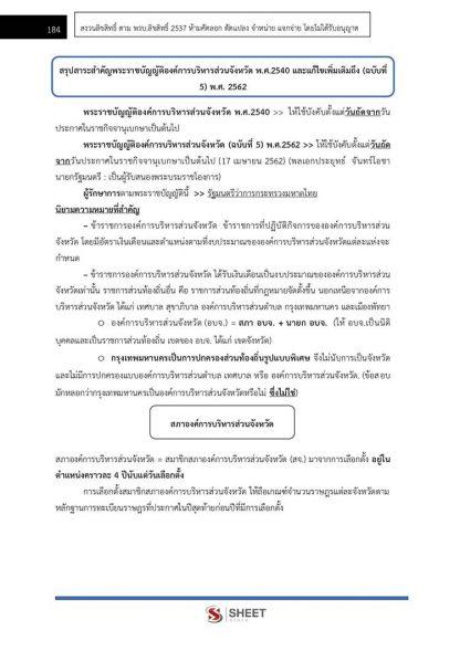 แนวข้อสอบ นักป้องกันและบรรเทาสาธารณภัยปฏิบัติการ ท้องถิ่น 2564