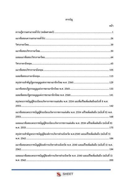 แนวข้อสอบ นักวิชาการคลังปฏิบัติการ ท้องถิ่น 2564