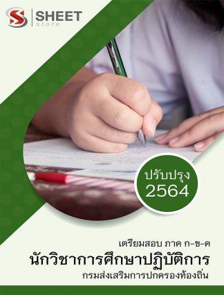 แนวข้อสอบ นักวิชาการศึกษาปฏิบัติการ ท้องถิ่น 2564