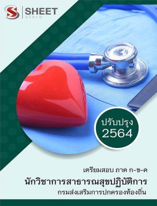 นักวิชาการสาธารณสุขปฏิบัติการ ท้องถิ่น 2564