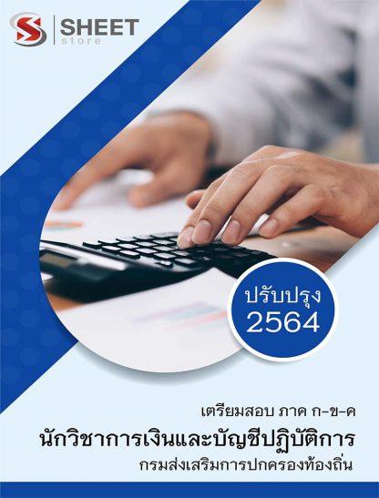 แนวข้อสอบ นักวิชาการเงินและบัญชีปฏิบัติการ ท้องถิ่น อปท 2564