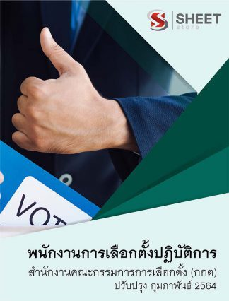 แนวข้อสอบ พนักงานการเลือกตั้งปฏิบัติการ กกต. (สำนักงานคณะกรรมการการเลือกตั้ง) 2564