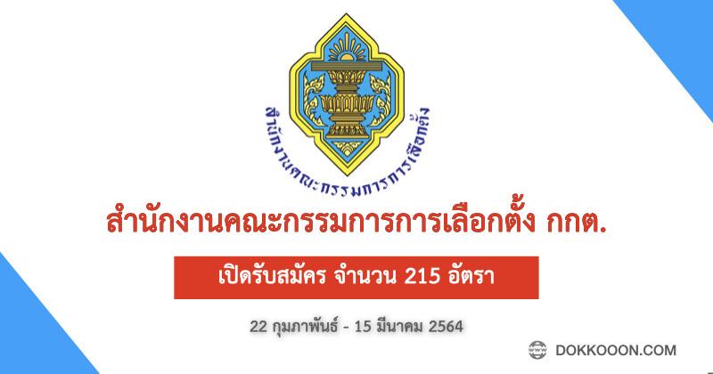 สำนักงานคณะกรรมการการเลือกตั้ง กกต. ประกาศรับสมัคร 2564