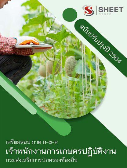 แนวข้อสอบ เจ้าพนักงานการเกษตรปฏิบัติงาน ท้องถิ่น 2564