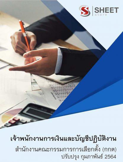 แนวข้อสอบ เจ้าพนักงานการเงินและบัญชีปฏิบัติงาน กกต. 2564