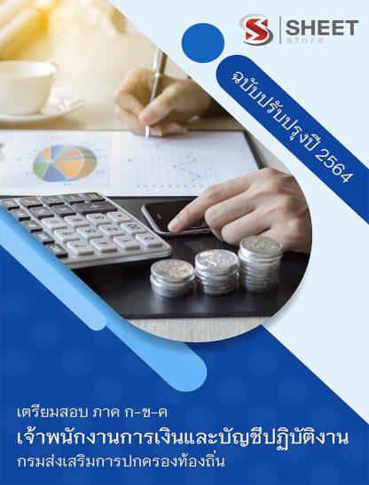 แนวข้อสอบ เจ้าพนักงานการเงินและบัญชีปฏิบัติงาน ท้องถิ่น ภาค ก + ข + ค 2564