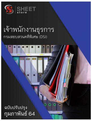 แนวข้อสอบ เจ้าพนักงานธุรการ กรมสอบสวนคดีพิเศษ (DSI) 2564