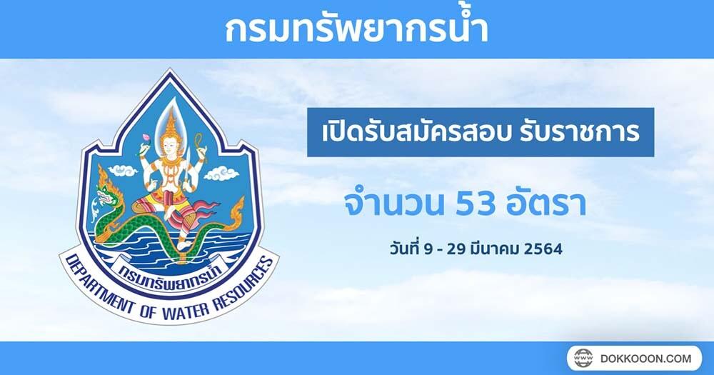 กรมทรัพยากรน้ำ ประกาศรับสมัครสอบ 2564 รับราชการ จำนวน 53 อัตรา