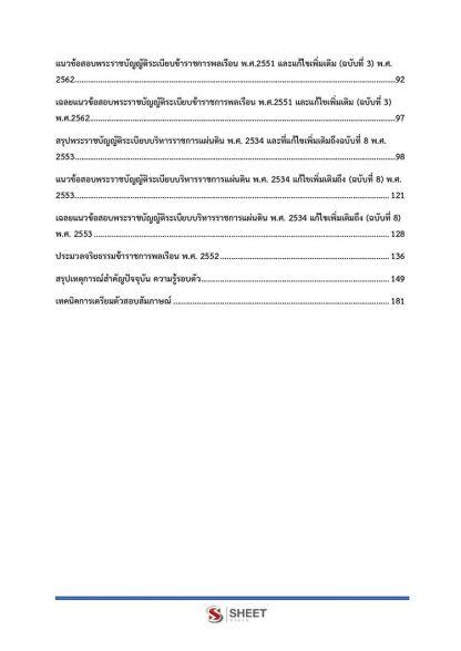 แนวข้อสอบ นักจัดการงานทั่วไปปฏิบัติการ กรมทรัพยากรน้ำ 2564