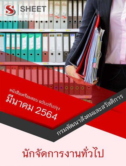 แนวข้อสอบ นักจัดการงานทั่วไป กรมพัฒนาสังคมและสวัสดิการ 2564